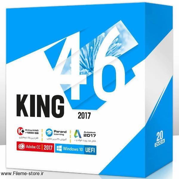 خرید مجموعه نرم افزاری کینگ پرند سری 46 زمستان 95