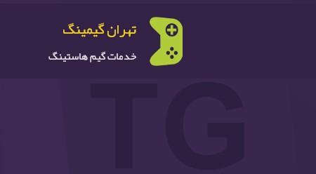 سرورهای تهران گیمینگ
