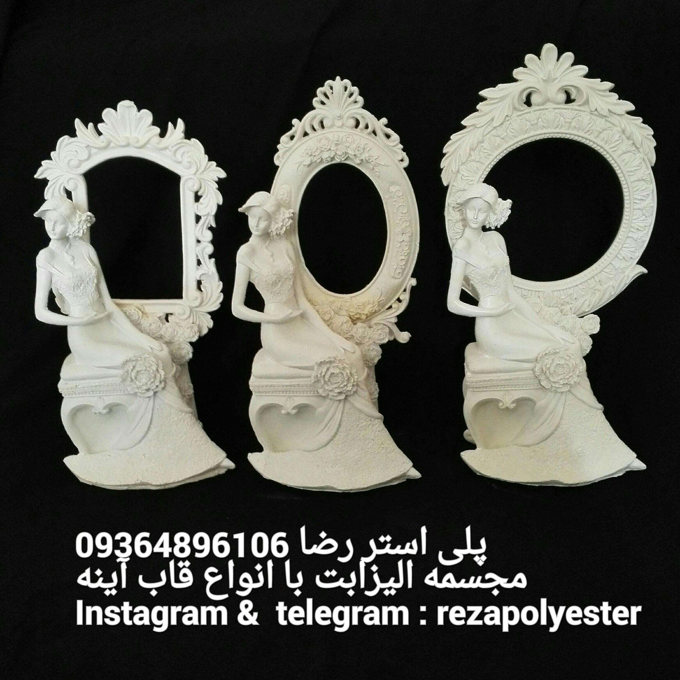 مجسمه الیزابت با قاب آینه