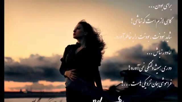 دانلود آهنگ  سعید پور سعید تنها یارم