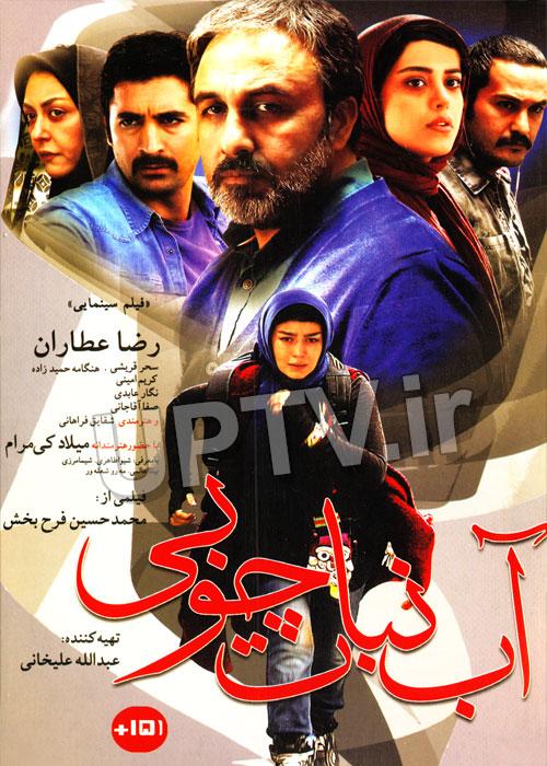 دانلود فیلم ایرانی آبنبات چوبی