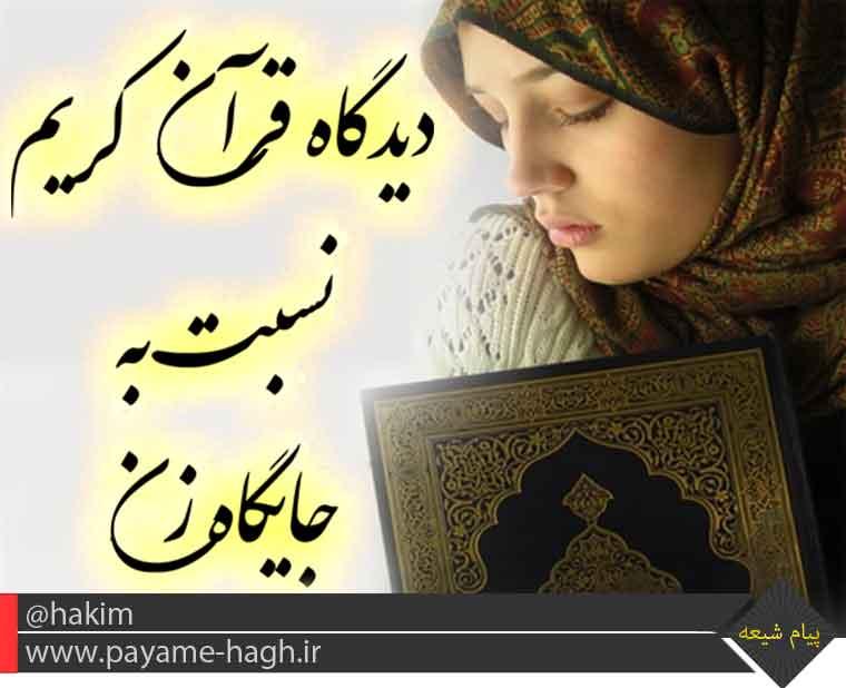دیدگاه قرآن کریم نسبت به جایگاه زن