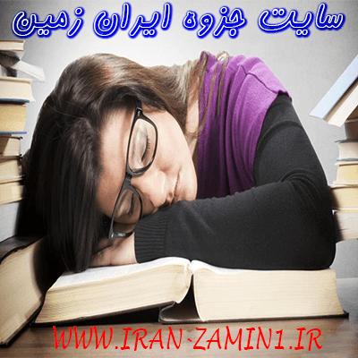 روش مطالعه ویژه شب امتحان