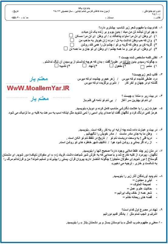 آزمون مداد کاغذی فارسی ششم ابتدایی (دی ماه 95) | WwW.MoallemYar.IR