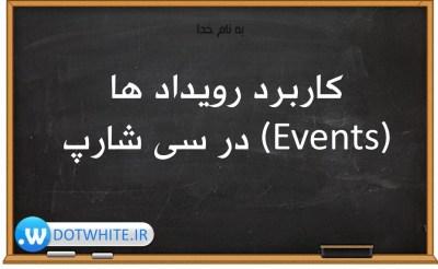 کاربرد رویداد ها (Events) و توضیح کامل عملکرد آن ها در سی شارپ