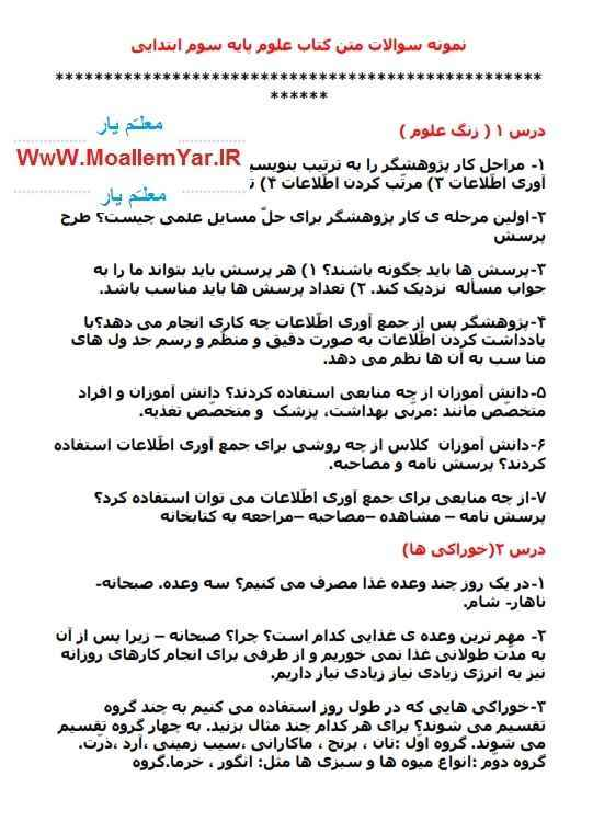 سوالات تمامی دروس علوم سوم ابتدایی (96-95)   WwW.MoallemYar.IR
