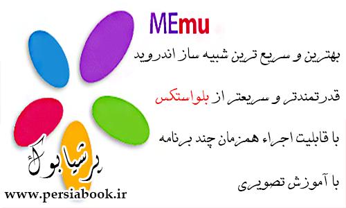 دانلود MEmu 2.9.2 – نرم افزار شبیه ساز اندروید در ویندوز