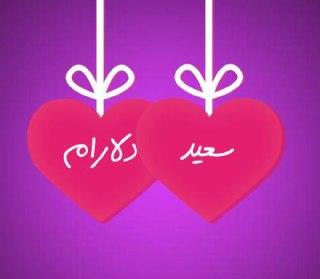 عکس پروفایل اسم سعید و دلارام