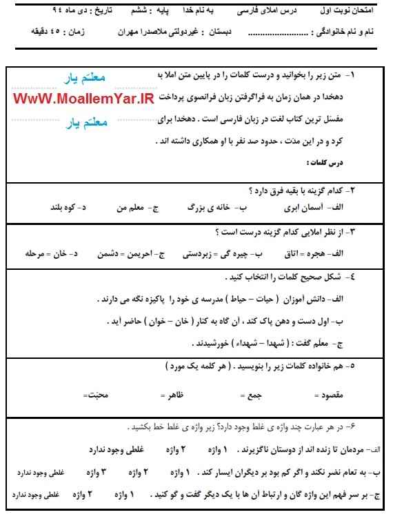 آزمون نوبت اول املا پایه ششم ابتدایی (دی 94) | WwW.MoallemYar.IR