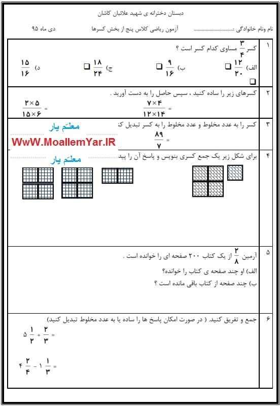 نمونه سوال دی ماه 95 ریاضی پنجم ابتدایی (بخش کسرها) | WwW.MoallemYar.IR