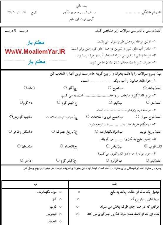 آزمون نوبت اول علوم سوم ابتدایی (دی ماه 95) | WwW.MoallemYar.IR