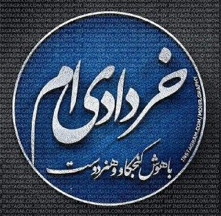 عکس نوشته و لوگوی گرافیکی ماه های تولد - خرداد