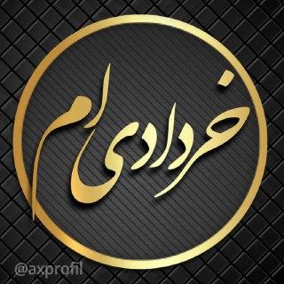 لوگوی ماه های مختلف مخصوص پروفایل - خرداد