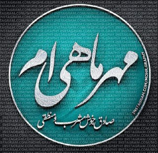 عکس نوشته و لوگوی گرافیکی ماه های تولد - مهر