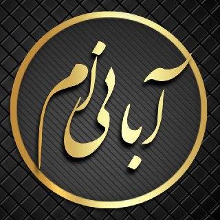 لوگوی ماه های مختلف مخصوص پروفایل - آبان