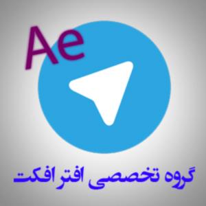 گروه تخصصی افتر افکت و دیگر نرم افزار ها در تلگرام