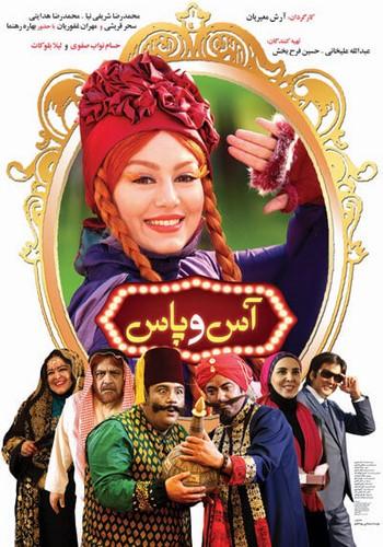 دانلود فیلم ایرانی آس پاس با لینک مستقیم