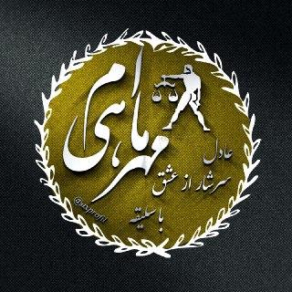 عکس نوشته ماه های تولد جدید 95 - مهر