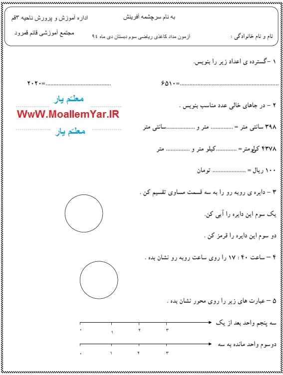 آزمون نوبت اول ریاضی پایه سوم ابتدایی (95-94) | WwW.MoallemYar.IR