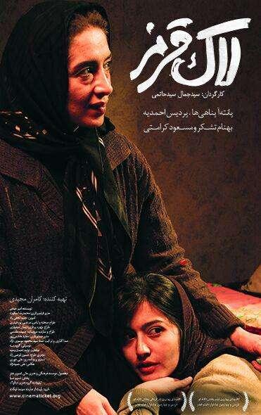 دانلود فیلم ایرانی لاک قرمز با لینک مستقیم