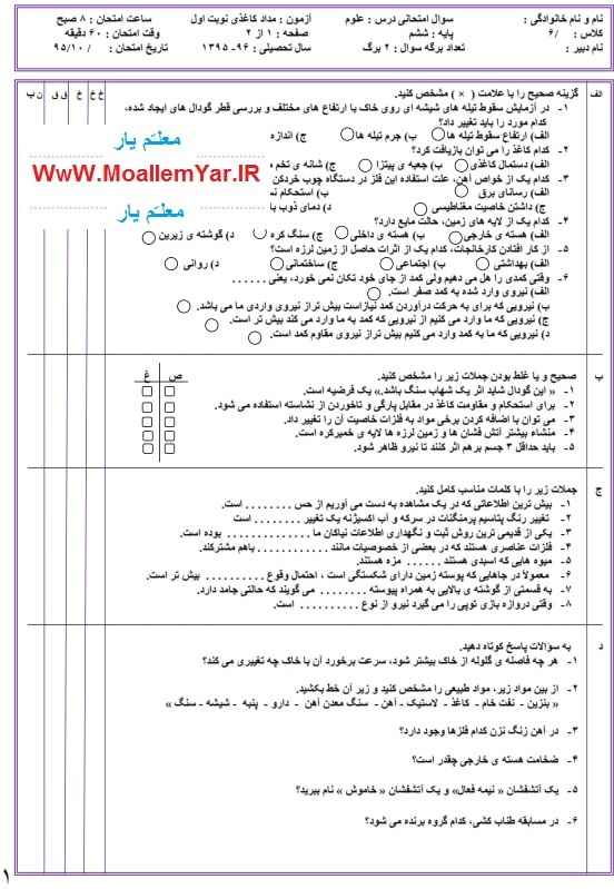 آزمون نوبت اول علوم ششم ابتدایی (درس اول تا ششم)   WwW.MoallemYar.IR