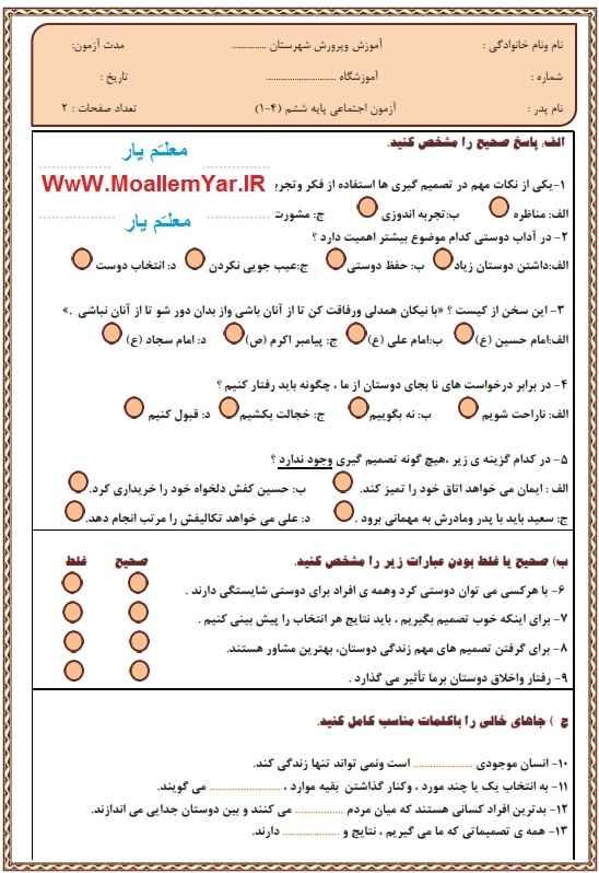آزمون مطالعات اجتماعی پایه ششم ابتدایی (درس اول تا چهارم) | WwW.MoallemYar.IR