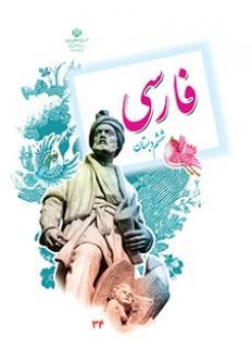 کتاب فارسی خوانداری ششم ابتدایی (96-95) | WwW.MoallemYar.IR