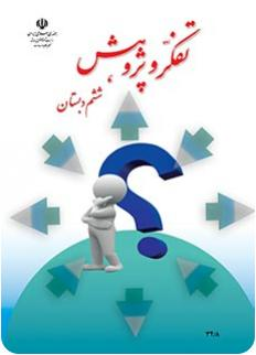 کتاب تفکر و پژوهش ششم ابتدایی (96-95) | WwW.MoallemYar.IR