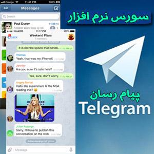 سورس نرم افزار پیام رسان تلگرام برای نسخه های مختلف