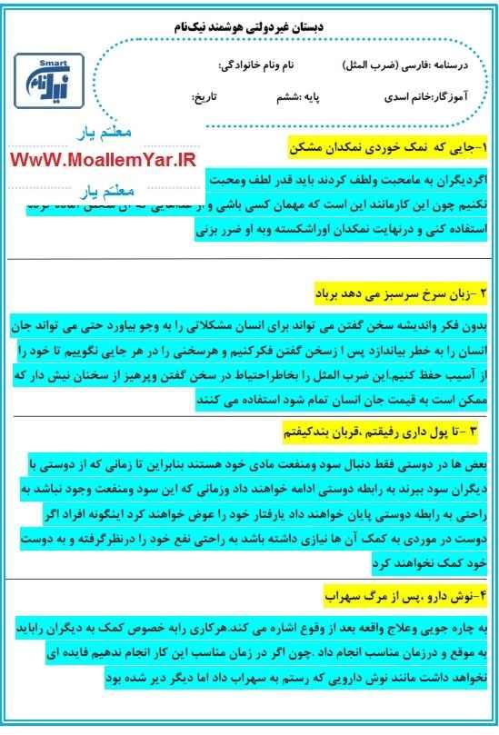 درسنامه ضرب المثل فارسی ششم ابتدایی (96-95)   WwW.MoallemYar.IR