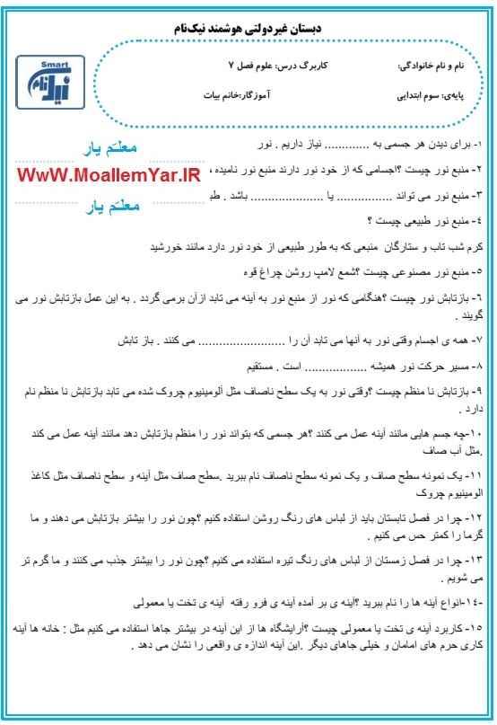 تمامی سوالات فصل هفتم علوم سوم ابتدایی (96-95) | WwW.MoallemYar.IR