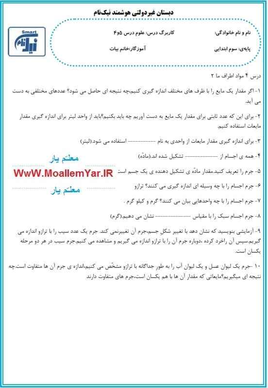 تمامی سوالات درس چهارم و پنجم علوم سوم ابتدایی (96-95)   WwW.MoallemYar.IR