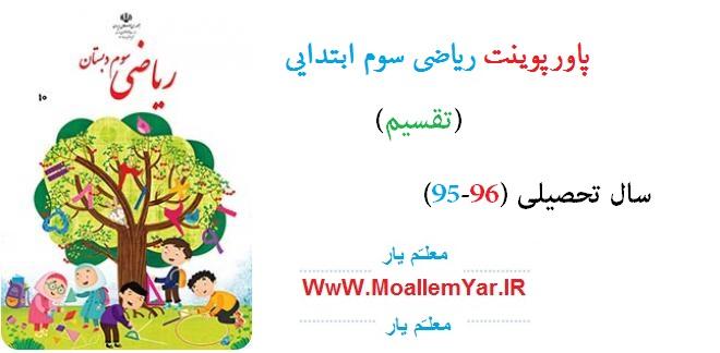 دانلود پاورپوینت ریاضی سوم ابتدایی (مبحث تقسیم) | WwW.MoallemYar.IR