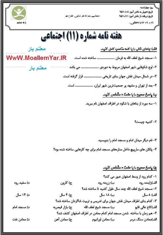 تکلیف آخر هفته مطالعات اجتماعی ششم ابتدایی (دی 95) | WwW.MoallemYar.IR