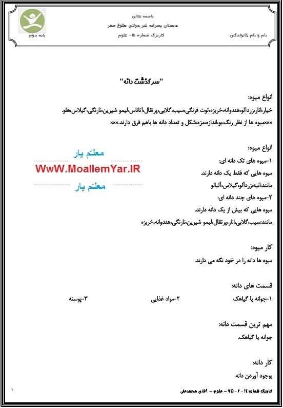 خلاصه فصل نهم علوم دوم ابتدایی (هفته اول بهمن 95) | WwW.MoallemYar.IR