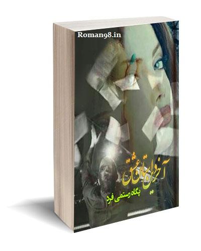رمان آخرین داستان عشق از پگاه رستمی فرد نسخه آندروید, جاوا, EPub و PDF اصلی