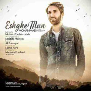 دانلود اهنگ جدید محمد حسام عشق من