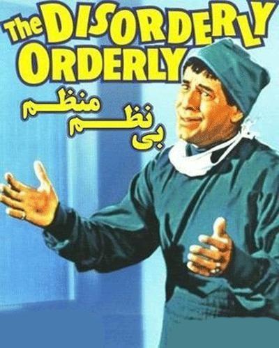 فیلم سینمای کمدی بی نظم منظم – جری لوییس (دوبله فارسی)