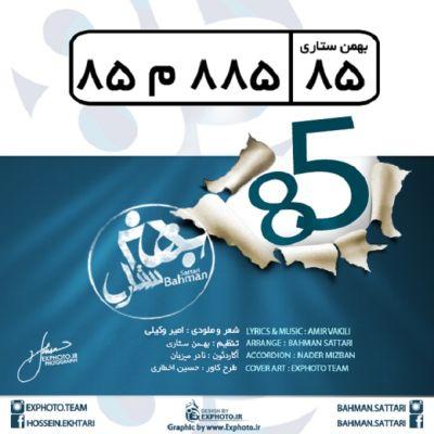 دانلود آهنگ جدید بهمن ستاری بنام ۸۵