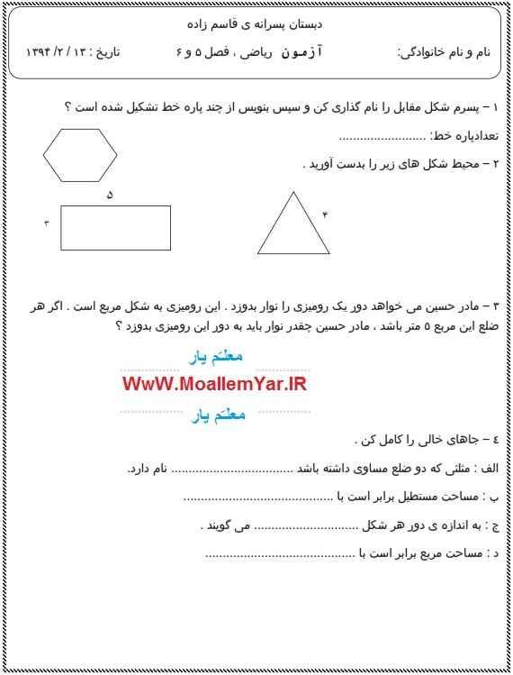نمونه سوال فصل پنجم و ششم ریاضی سوم ابتدایی (بهمن 95) | WwW.MoallemYar.IR