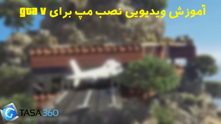 آموزش ویدیویی نصب مپ برای GTA V