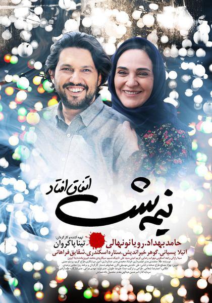 دانلود فیلم ایرانی نیمه شب اتفاق خواهد افتاد با لینک مستقیم