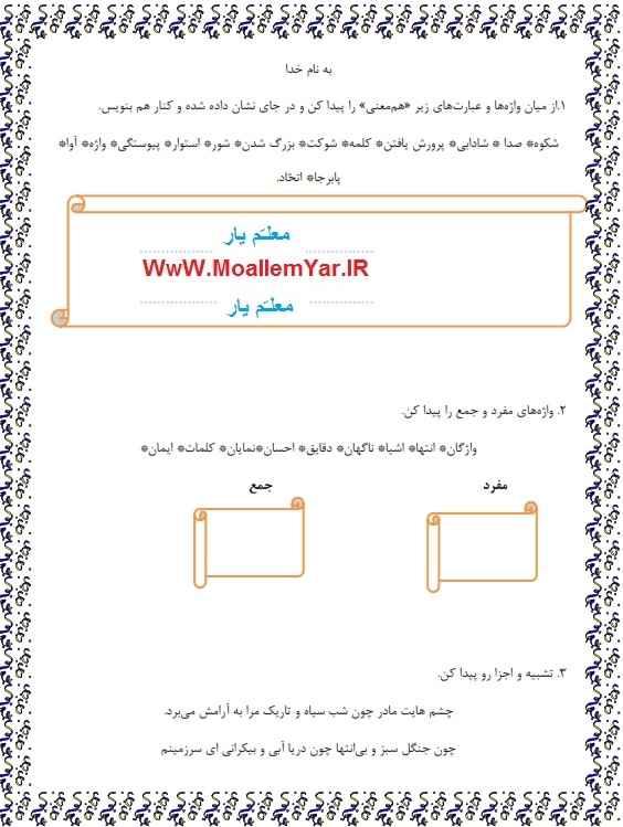 نمونه سوال بهمن 95 فارسی ششم ابتدایی | WwW.MoallemYar.IR