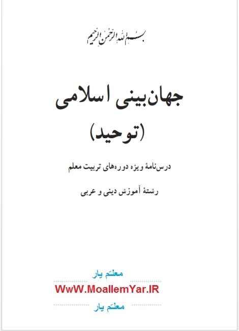 دانلود کتاب جهان بینی اسلامی (توحید) دانشگاه تربیت معلم   WwW.MoallemYar.IR