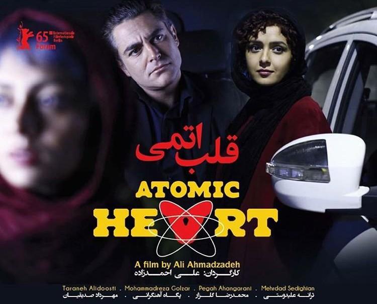 دانلود فیلم ایرانی مادر قلب اتمی با لینک مستقیم