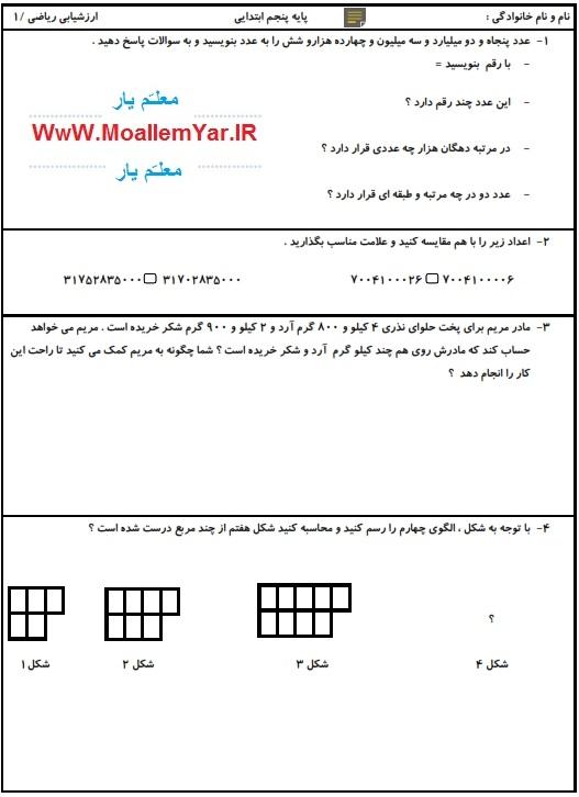 سری دوم نمونه سوال فصل اول ریاضی پنجم ابتدایی (95-96) | WwW.MoallemYar.IR