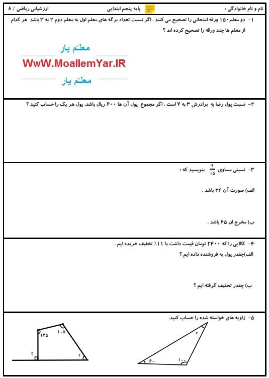 نمونه سوال فصل سوم و چهارم ریاضی پنجم ابتدایی (95-96) | WwW.MoallemYar.IR