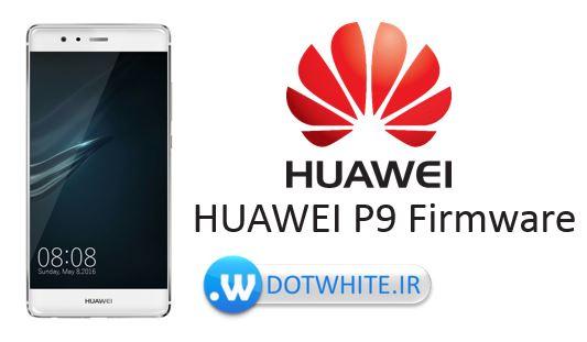 دانلود رام رسمی گوشی هواوی پی 9 | Huawei P9