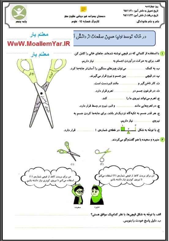 کاربرگ علوم پنجم ابتدایی (بخش اهرم ها) - ویژه ی بهمن 95 | WwW.MoallemYar.IR