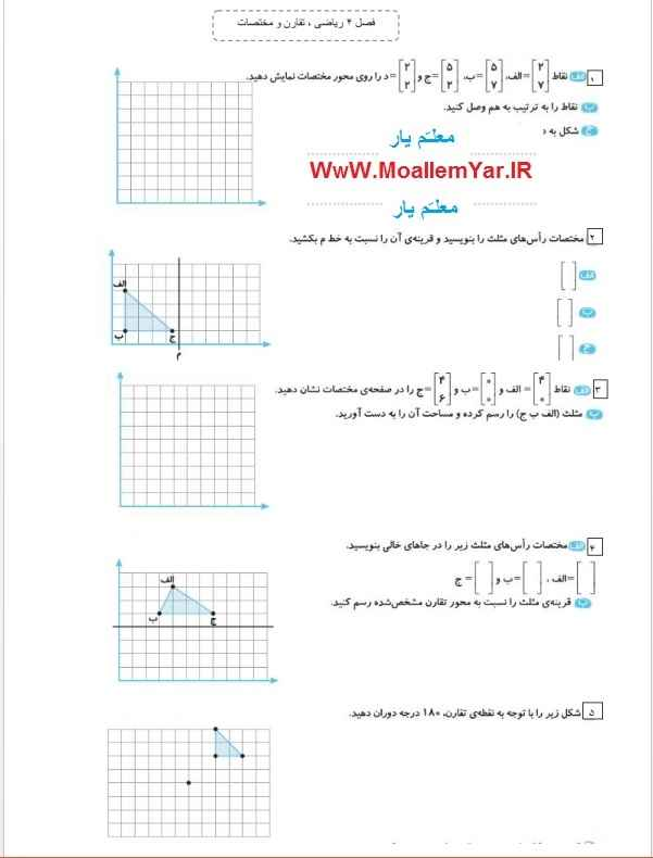 نمونه سوال فصل چهارم (تقارن و مختصات) ریاضی ششم ابتدایی | WwW.MoallemYar.IR